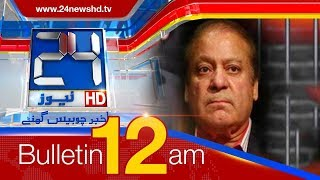 News Bulletin | 12:00 AM | | 20 July 2018 | 24 News HD