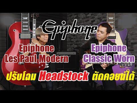 ล่าสุด!! Epiphone Les Paul Modern & Classic Worn