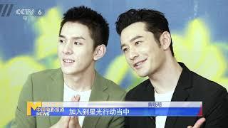 电影频道推出直播带货首秀 星光行动线上云助农【中国电影报道   20200525】