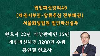 법인파산강의49(채권시부인-가압류 압류추심 전부채권)서…