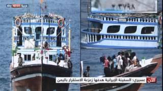 ضبط قارب إيراني يحمل أسلحة للحوثيين