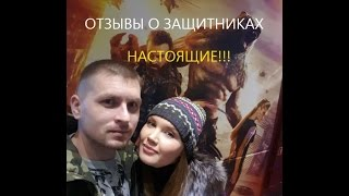 СТРЕСС ПРЕСС ОТЗЫВЫ о фильме ЗАЩИТНИКИ !