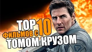 Топ 10 фильмов с ТОМОМ КРУЗОМ | Movie Mouse