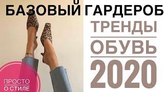 Тренды в обуви 2020 Базовый гардероб и базовая обувь модная обувь на лето 2020