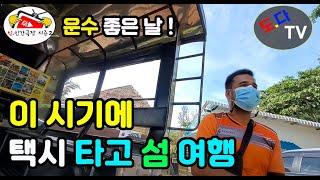 운수 좋은날.썽태우 택시여행의 맛! 태국꼬창에서.