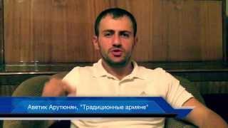 Армяне и армянки. Кто виноват?