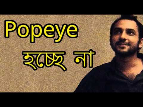 Popeye (Bangladesh) - Hocche Na Lyrics Video