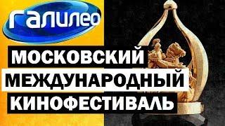 Галилео. ММКФ (Московский Международный Кинофестиваль) 📽 Moscow International Film Festival