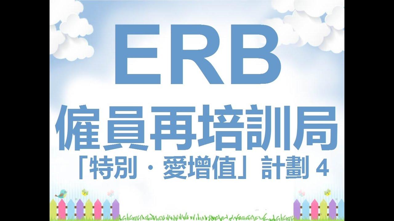ERB僱員再培訓局「特別・愛增值」計劃4,每月津貼額上限為$5,800