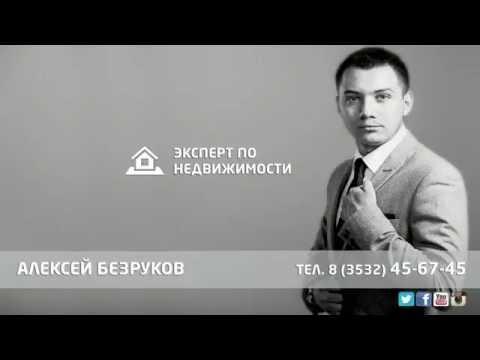 Первый канал о недвижимости в Оренбурге | Недвижимость в Оренбурге | Риэлтор Оренбург | А-Риэлт
