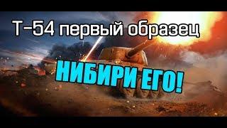 WoT: Т-54 Перший зразок - НИБИРИ ЙОГО!