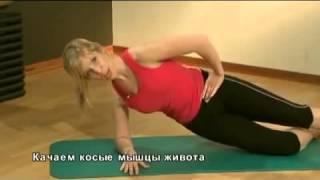 Фитнес для женщин дома (Часть 3)