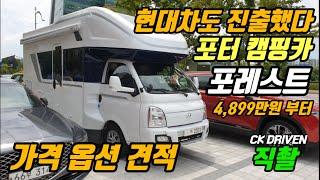 [4,899만원부터] 현대차 캠핑카 포레스트 가격 옵션…
