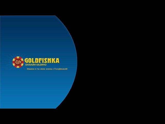 официальный сайт казино goldfishka