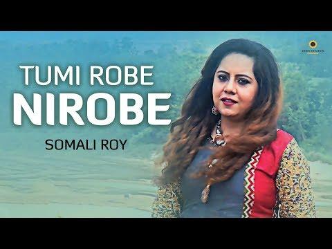 তুমি রবে নীরবে - Tumi Robe Nirobe - Somali Roy/Rabindra Sangeet - Bangla Song 2018 - Love Songs