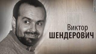 Культ Личности. Виктор Шендерович