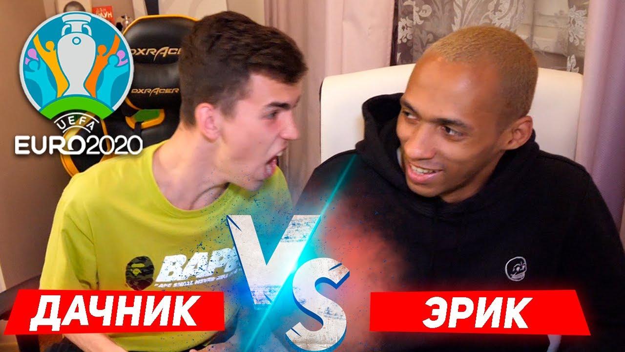БОГДАН vs ЭРИК! ЕВРО 2DROTS #8