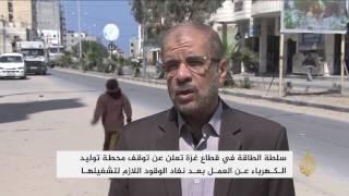توقف محطة توليد الكهرباء في غزة بعد نفاد الوقود