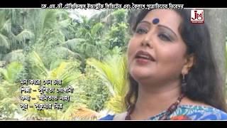 সুস্মিতা গোস্বামী !! আধুনিক বাংলা গান!! মন করে যেন চায় !! MON KARE JENO CHAY