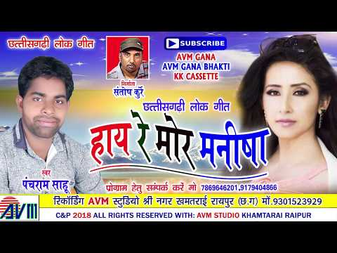 पंचराम साहू-Cg Song-Hay Re Mor Manisha-Panchram Sahu-New Chhattisgarhi Geet Video HD 2018-AVM STUDIO