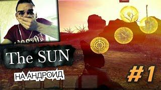 The Sun прохождение на ANDROID    Завораживающий Экшн в постапокалиптическом мире ( Серия 1 )