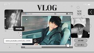 [V LOG] #롯데월드아이스링크장 을 가다!