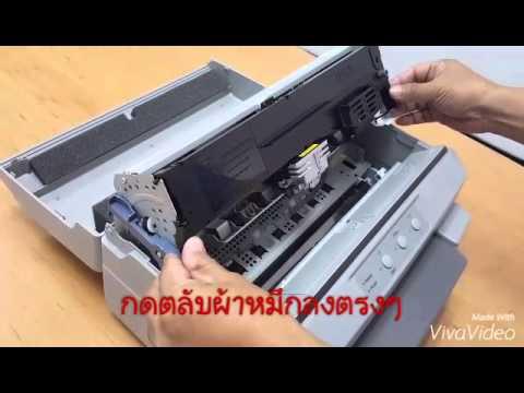 ขั้นตอนการเปลี่ยนผ้าหมึก Printer EPSON PLQ 20D แดง