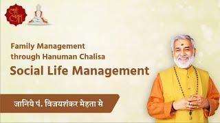 Family Management Through Hanuman Chalisa - Social Life Management