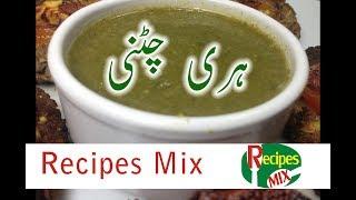 Green Chutney - Hari Chutney - Ramzan Special Recipe by Recipes Mix