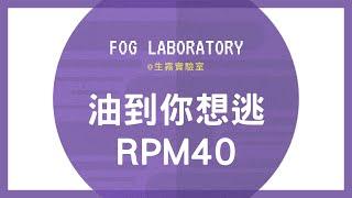 「生霧實驗室」RPM40'真實'心得評測 被油到有點煩