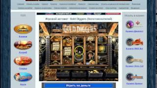 Автоматы бесплатно без регистрации на pro100azart pw(Игровые автоматы http://pro100azart.pw/ Игровой зал http://pro100azart.pw/igrat-onlayn/, 2014-03-18T20:03:22.000Z)