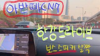 [vlog] 아반떼cn7, 한강 드라이브, 보스스피커