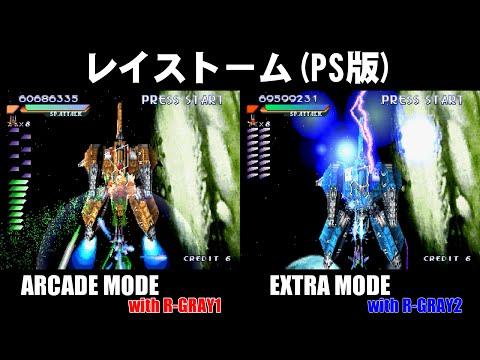 [STAGE#5-6] レイストーム アーケードモードとエクストラモードの比較