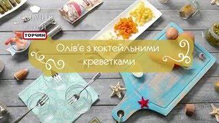 Рецепт: Оливье с креветками ─ Торчин®