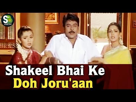 Shakeel Bhai Ke Doh Joru'aan || Hyderabadi Style