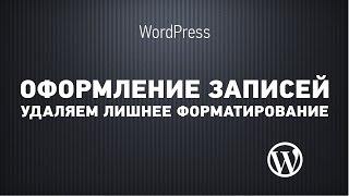 видео Как обрезать и редактировать миниатюры записей в WordPress
