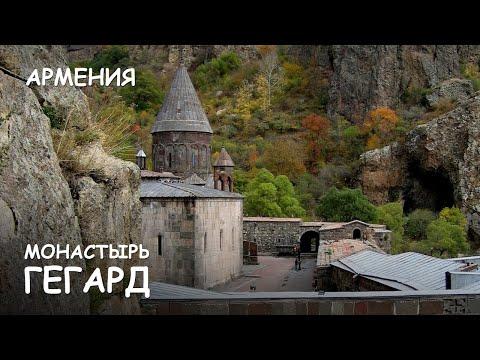 Мир Приключений - Когда поет душа. Монастырь Гегард. Армения. Monastery Gegard. Armenia.