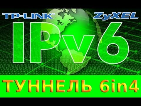 Как включить протокол ipv6