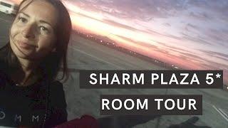Египет Шарм Эль Шейх Room Tour в отеле Sharm Plaza 5 Крайний день в отеле