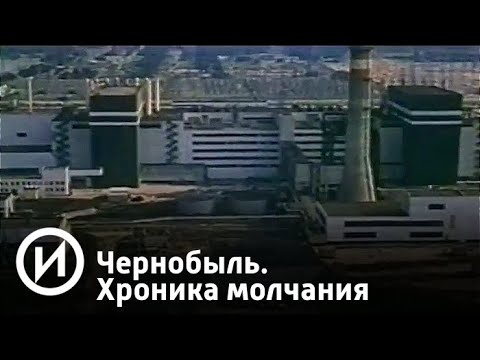 Чернобыль. Хроника молчания