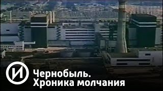 Чернобыль. Хроника молчания | Телеканал