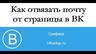 видео ВКонтакте как отвязать номер телефона от страницы