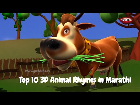 Animal Rhymes For Kids in Marathi   मराठी कविता   Top 10 3D Animal Rhymes in Marathi Collection 2