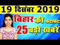 Latest Daily Bihar today news from Bihar districts video in Hindi i.e. 19th December 2019