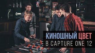 Киношный цвет в Capture One | Уроки Capture One #4 | Фото Лифт