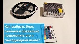 Как выбрать блок и подключить светодиодную ленту в домашних условиях