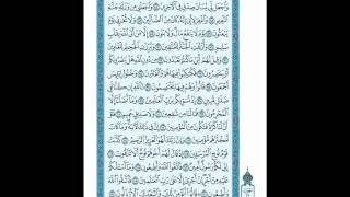 Al-Qur'an 026 Asy-Syu'araa (Para Penyair) 10 halaman 227 ayat