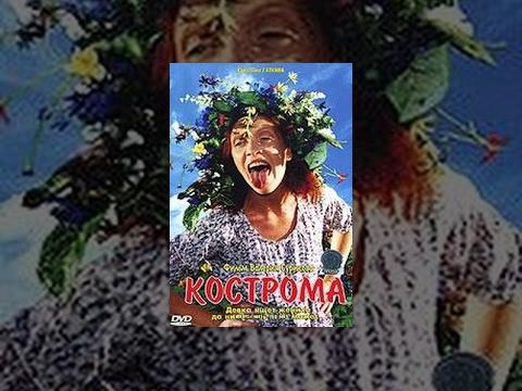 Кострома (фильм)
