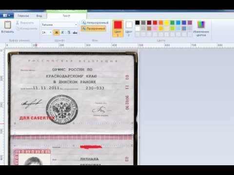 Как сделать поддельную копию паспорта фото 684