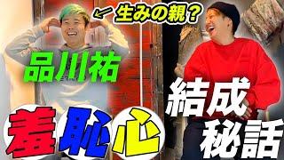 【羞恥心誕生秘話!?】品川祐とぶっちゃけトーク!